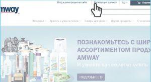 Зайдите на сайт amway.ru