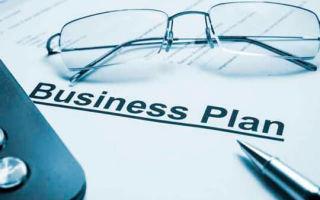 Для чего нужен бизнес-план