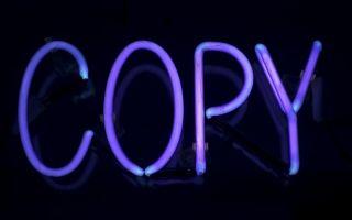 Что такое копирайтинг? Неожиданный ответ