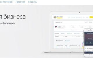 Тинькофф личный кабинет — tinkoff.ru/login