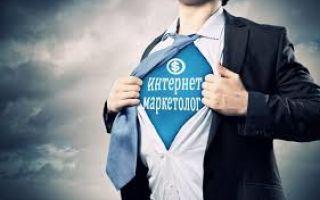 Особенности профессии интернет-маркетолога