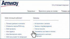Установите настройки по адресу доставки заказа Amway