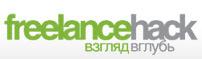 Freelancehack.ru