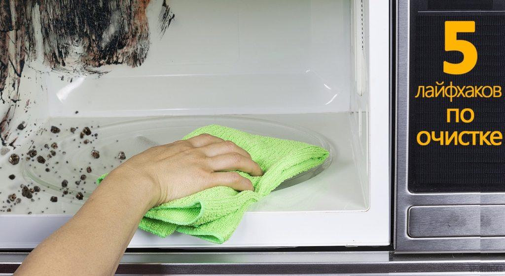 5 способов быстро отмыть микроволновку