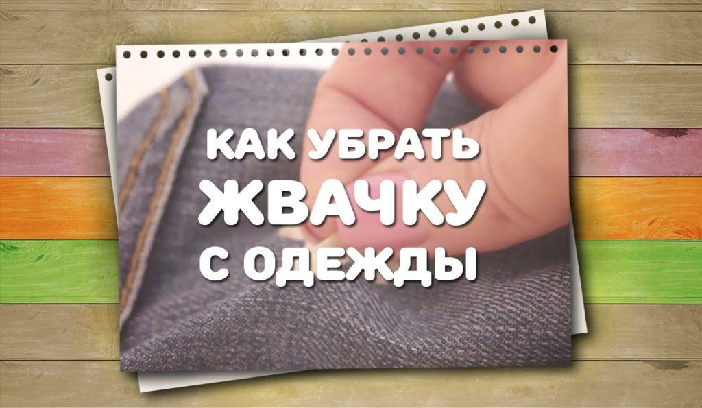 5 способов удалить жвачку с одежды без следа