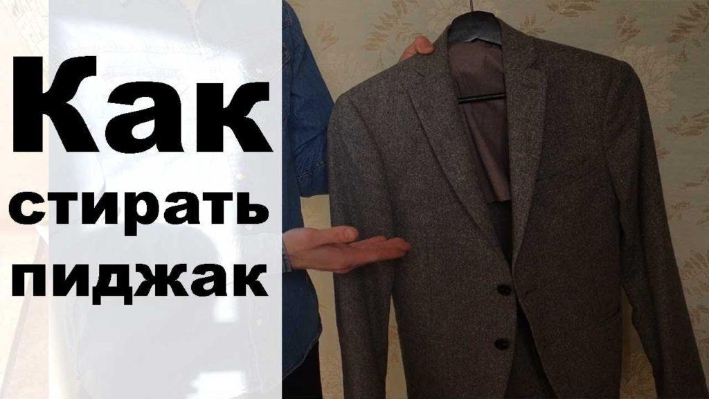 Как правильно стирать и чистить пиджак в домашних условиях