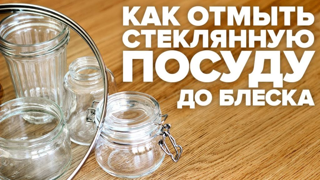 5 способов удалить нагар со стеклянной посуды
