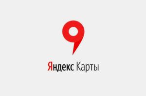Что нужно знать про Яндекс Карты